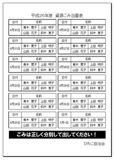 ごみ当番表.jpg
