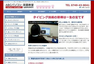 ABCパソコン・英語教室HP