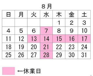 calendar8gatu.jpg