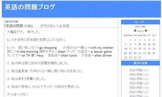 eigoblog2.jpg