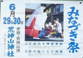 minazuki.jpg